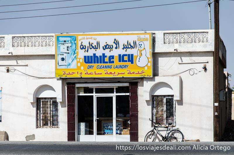 fachada de lavandería en un pueblo del desierto omán