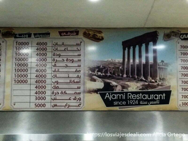 cartel del restaurante ajammi todo escrito en árabe excepto los números (precios) de la comida